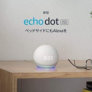 画像: Amazon.co.jp: 【新型】Echo Dot (エコードット) 第4世代 - 時計付きスマートスピーカー with Alexa、グレーシャーホワイト: Kindleストア