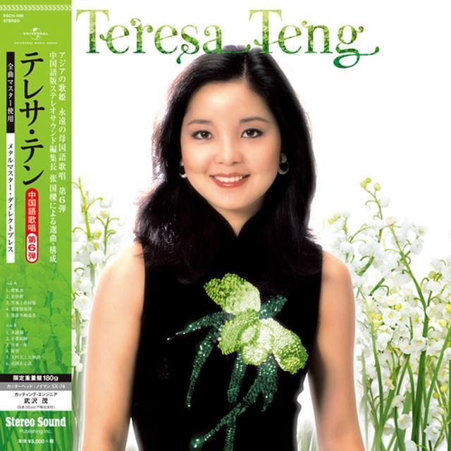画像: テレサ・テン≪全曲中国語歌唱≫第6弾 (アナログレコード)SSCH-006