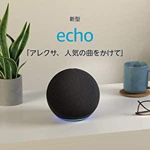 画像: Amazon | Echo - リッチで細やかなプレミアムサウンド