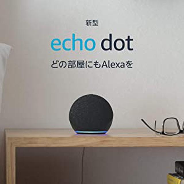 画像: Amazon.co.jp: 【新型】Echo Dot (エコードット) 第4世代 - スマートスピーカー with Alexa、チャコール: Kindleストア