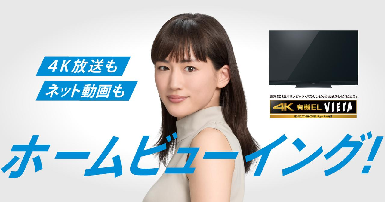 画像: テレビ ビエラ   東京2020オリンピック・パラリンピック公式テレビ   Panasonic
