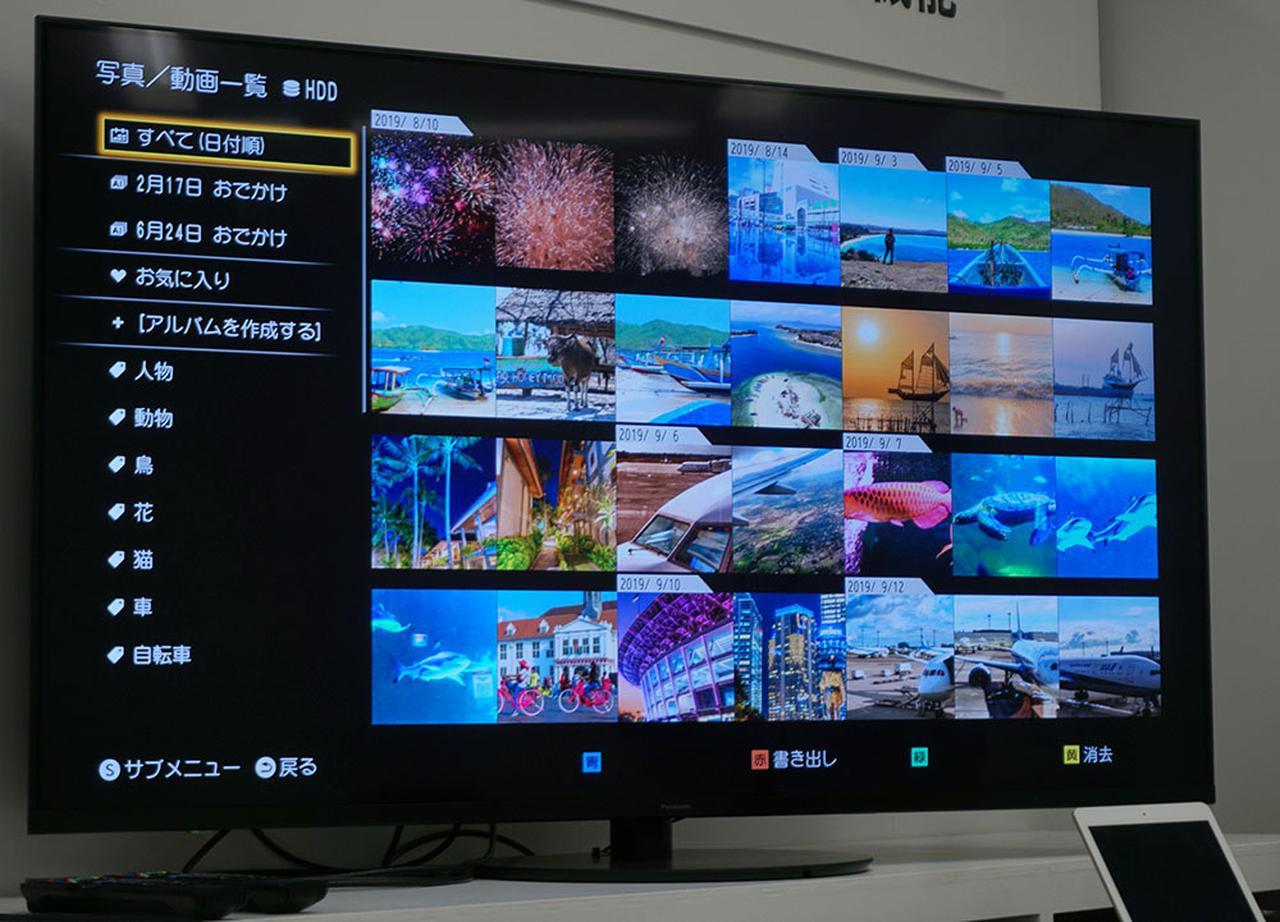 画像: スマホから自動で取り込んだ写真や動画ビデオを、日付や被写体によって自動的に分類してくれる。ここからダイジェスト再生も可能