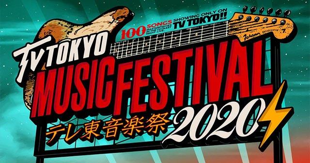 画像: テレ東音楽祭2020秋:テレビ東京