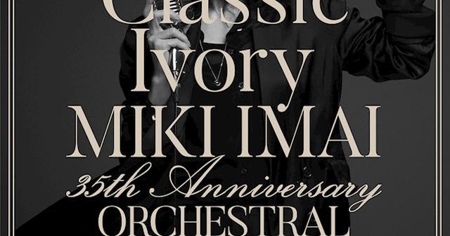 画像: 今井美樹 - Classic Ivory 35th Anniversary ORCHESTRAL BEST