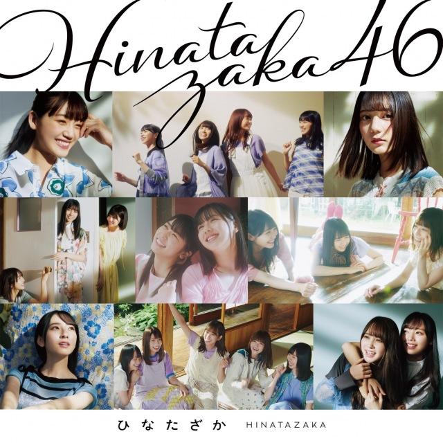 画像: ひなたざか (Complete Edition) / 日向坂46 on OTOTOY Music Store