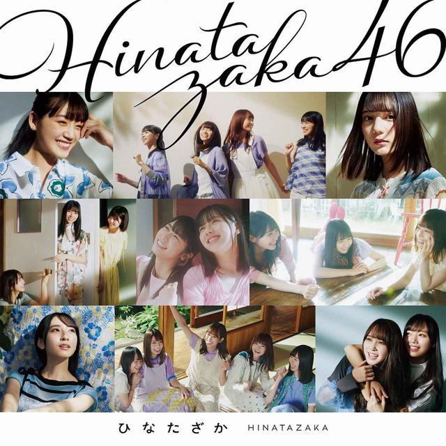 画像: ひなたざか (Complete Edition) / 日向坂46
