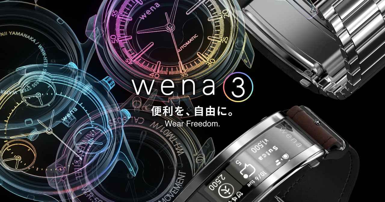 画像: wena 3 便利を、自由に。