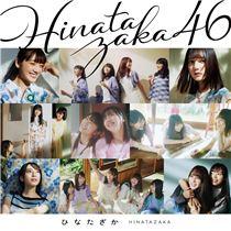 画像: ひなたざか (Complete Edition) - ハイレゾ音源配信サイト【e-onkyo music】
