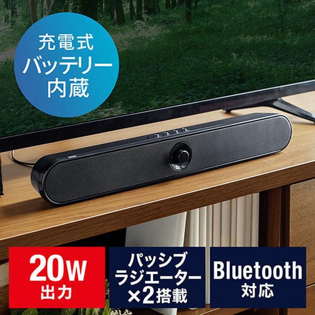 画像: サウンドバー(PC・パソコン・スマートフォン・テレビ接続・Bluetoothワイヤレス・バッテリー内蔵・20W出力) 400-SP092の販売商品 | 通販ならサンワダイレクト