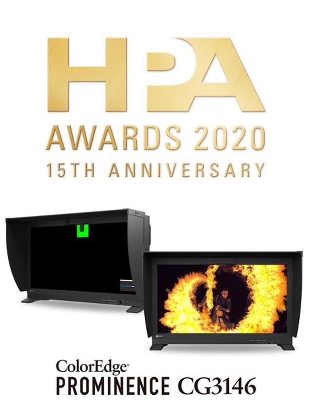 画像: EIZO、4K HDRリファレンスモニター「ColorEdge CG3146」が、ハリウッドの映像制作技術賞「HPAアワード」を受賞