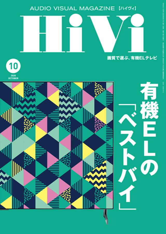 画像: HiVi 2020年10月号