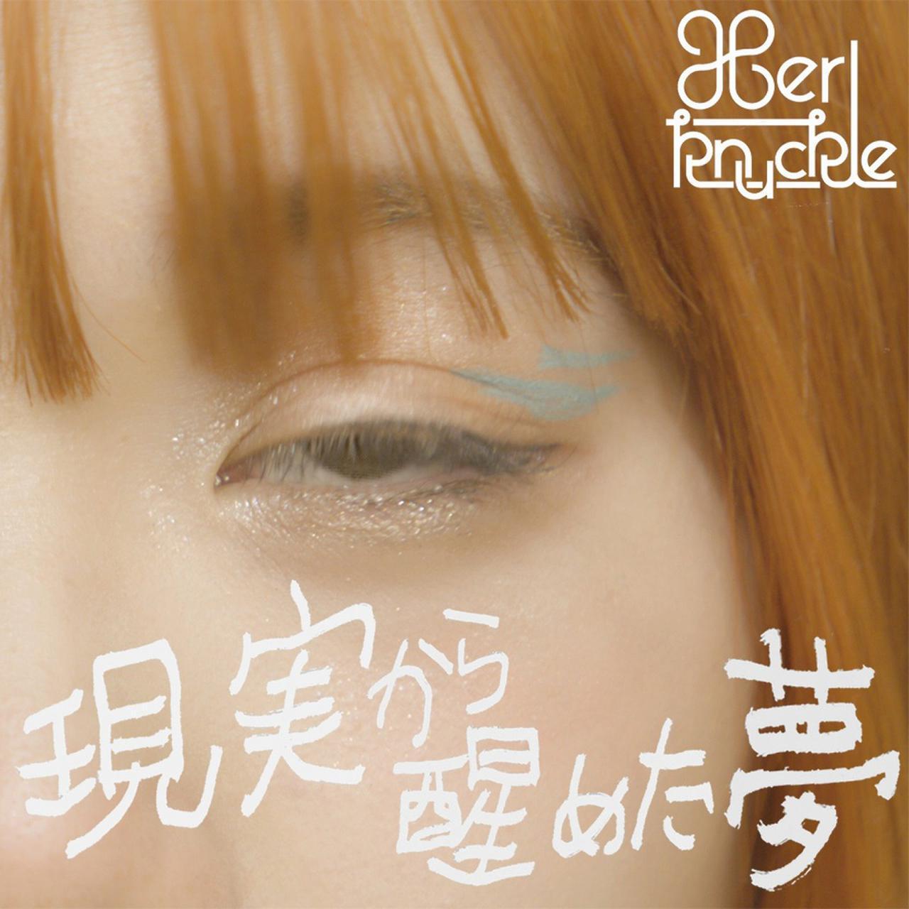 画像: 現実から醒めた夢 / Her knuckle