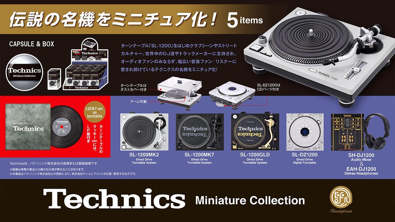 画像: Technics(テクニクス)ミニチュアコレクション