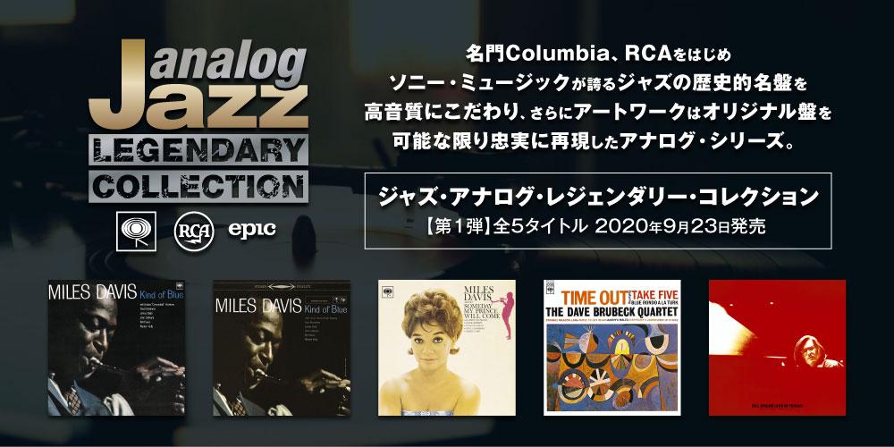 画像: ジャズ・アナログ・レジェンダリー・コレクション第1弾 全5タイトル ~JAZZ ANALOG LEGENDARY COLLECTION~ 2020年9月23日発売 各4,000円(税抜)|otonano by Sony Music Direct (Japan) Inc.