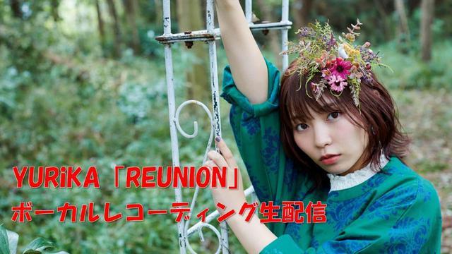 画像: YURiKA「REUNION」収録版「Le zoo」ボーカル収録現場の生配信! www.youtube.com