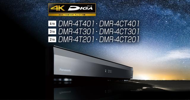 画像: DMR-4T401・4CT401/DMR-4T301・4CT301/DMR-4T201・4CT201 | 商品一覧 | ブルーレイ/DVDレコーダー DIGA (ディーガ) | Panasonic