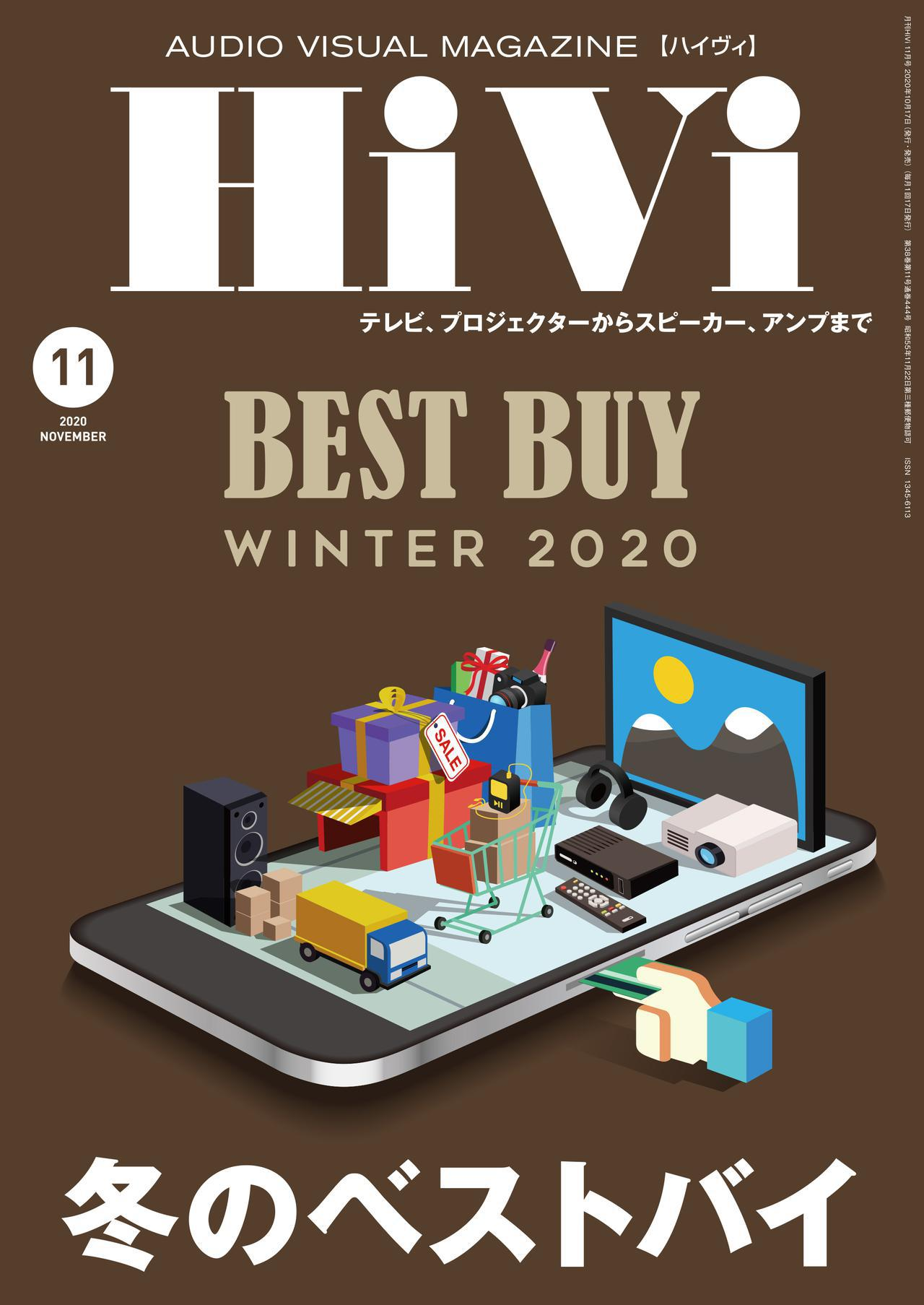 画像: 「冬のベストバイ」掲載、HiVi11月号は10月17日発売
