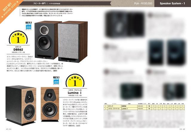 画像: スピーカー等のオーディオ製品も充実。ペア10万円以下から200万円以上のクラスまで、スピーカーだけでも7つの部門に細分化されています