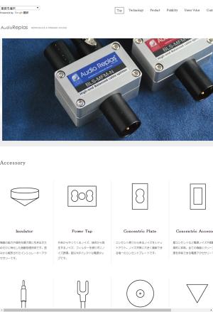 画像: concentric accessory of Audio Replasオフィシャルサイト
