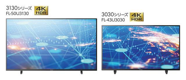 画像1: FUNAI、インチ2000円を切った4K液晶テレビ「FL-55U3130」を11月7日に発売。ほか、テレビ全4機種、HDD/BDレコーダー全5機種を発表