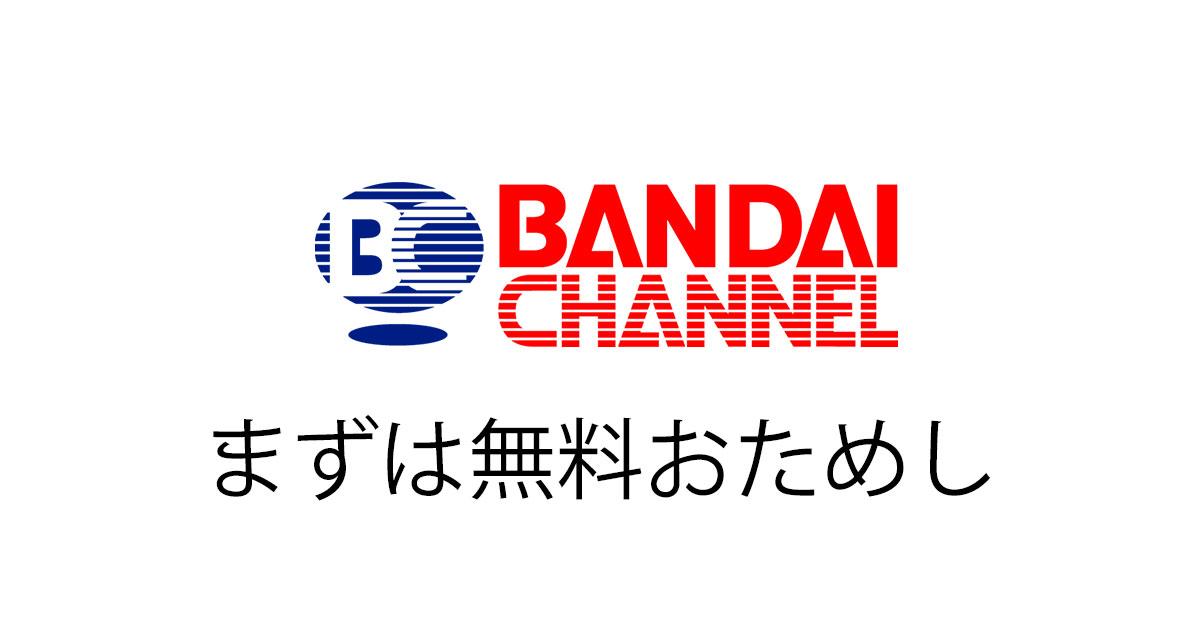 画像: バンダイチャンネル 初回おためし無料のアニメ配信サービス
