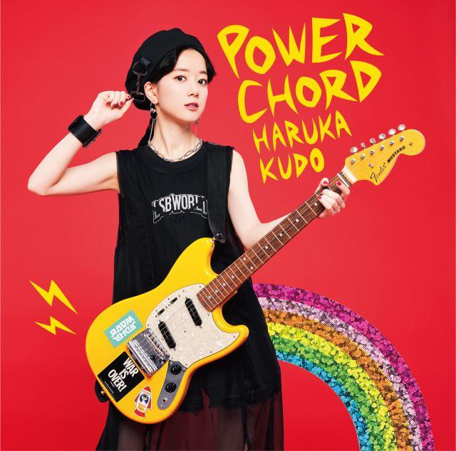 画像: POWER CHORD / 工藤晴香 on OTOTOY Music Store
