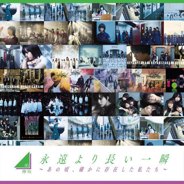 画像: 永遠より長い一瞬 ~あの頃、確かに存在した私たち~(Complete Edition) / 欅坂46 on OTOTOY Music Store