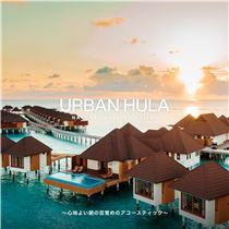 画像: Urban Hula ~心地よい朝の目覚めのアコースティック~ - ハイレゾ音源配信サイト【e-onkyo music】