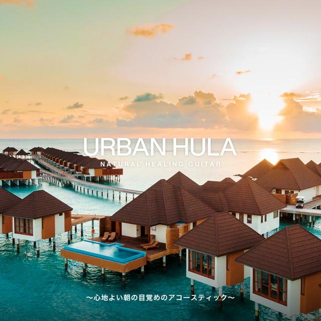 画像: Urban Hula ~心地よい朝の目覚めのアコースティック~/Cafe lounge resort