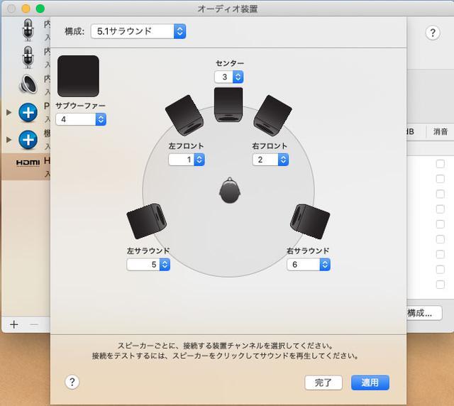 画像3: WOWOW高音質配信実験。マックでAURO-3D配信を再生する方法