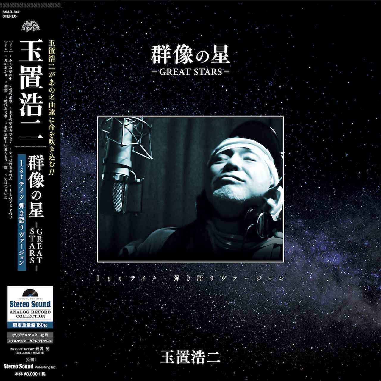 画像: 玉置浩二「群像の星」- GREAT STARS - 1stテイク弾き語りヴァージョン。こだわりのアナログ盤、7月発売決定! - Stereo Sound ONLINE