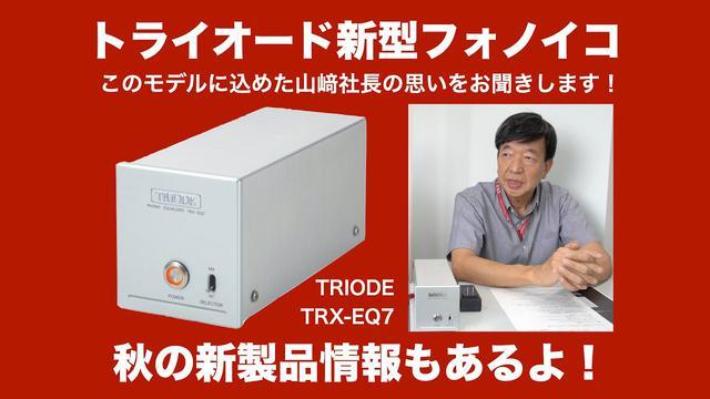 画像: いい音を手軽に気持ちよく トライオードのフォノイコライザー TRX-EQ7 youtu.be