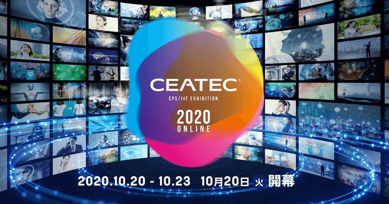 画像: CEATEC 2020 ONLINE ( Official Website )