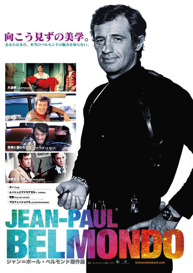 画像1: ベルモンド作品が劇場で楽しめる。日本劇場初公開作を含め、全8作が『ジャン=ポール・ベルモンド傑作選』として10月30日より上映
