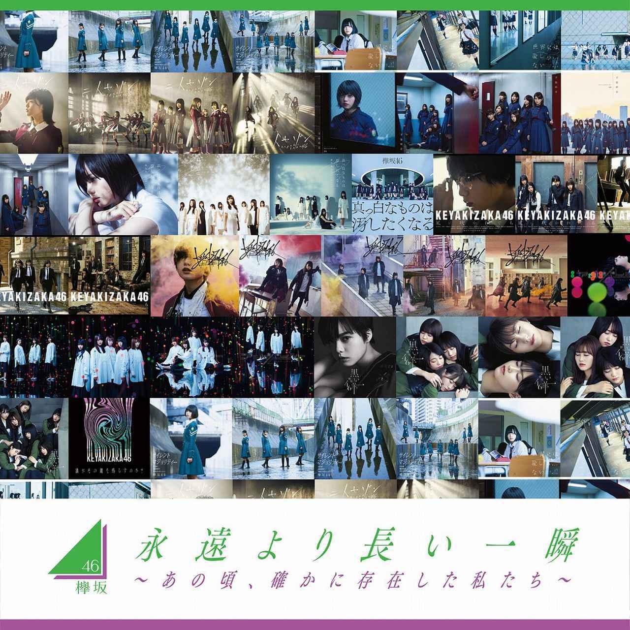 画像: 永遠より長い一瞬 ~あの頃、確かに存在した私たち~(Complete Edition) / 欅坂46