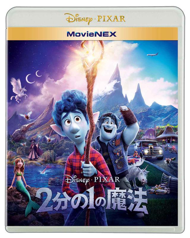 画像4: ディズニー&ピクサーが贈る『2分の1の魔法』が、12月16日にMovieNEX、4K UHD MovieNEXで登場。11月18日には先行デジタル配信開始