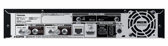 画像2: 東芝映像ソリューション、タイムシフトマシン機能搭載のHDDレコーダー「D-M210」を11月20日に発売