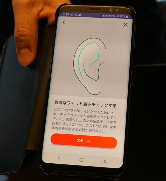 画像: 「My JBL Headphone」アプリから、自分の耳の大きさに最適なイヤーチップサイズを確認できる
