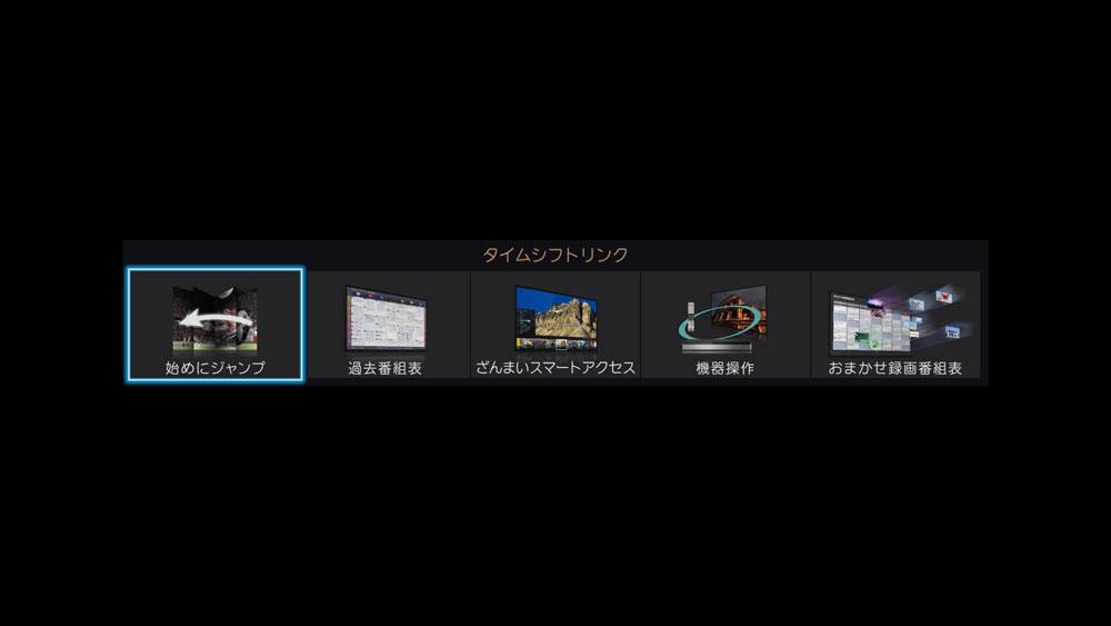画像3: 東芝映像ソリューション、タイムシフトマシン機能搭載のHDDレコーダー「D-M210」を11月20日に発売