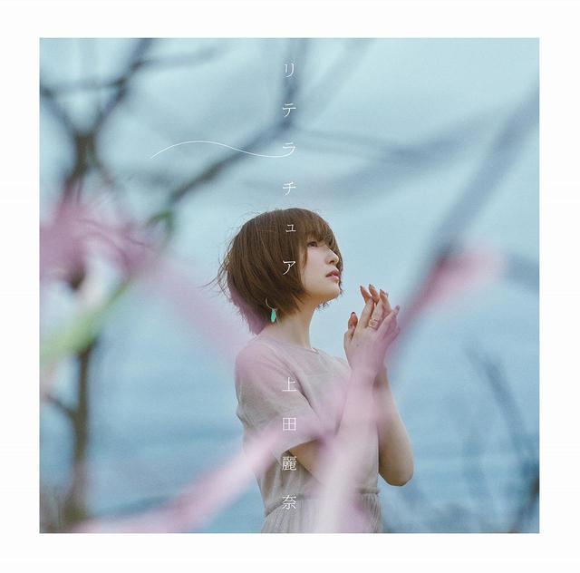 画像: リテラチュア / 上田麗奈