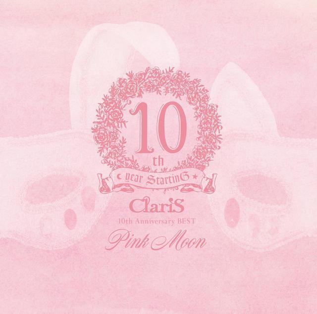 画像: ClariS 10th Anniversary BEST - Pink Moon - / ClariS