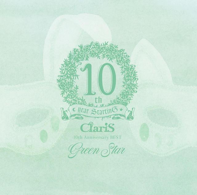 画像: ClariS 10th Anniversary BEST - Green Star - / ClariS