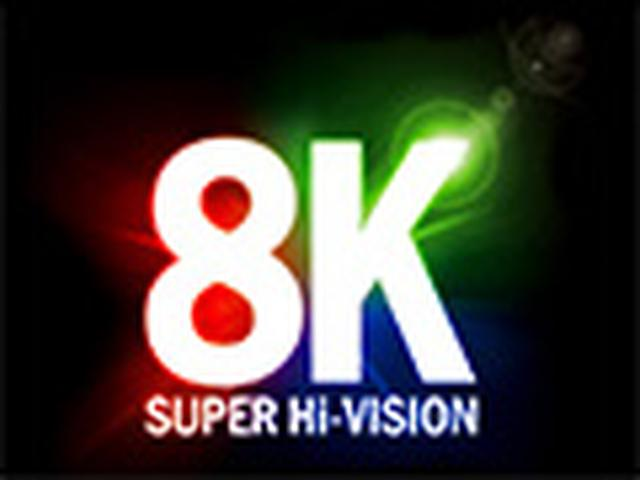 画像: 超高精細映像と3D音響を体感!「超絶体験!4K・8Kスーパーハイビジョンパーク」