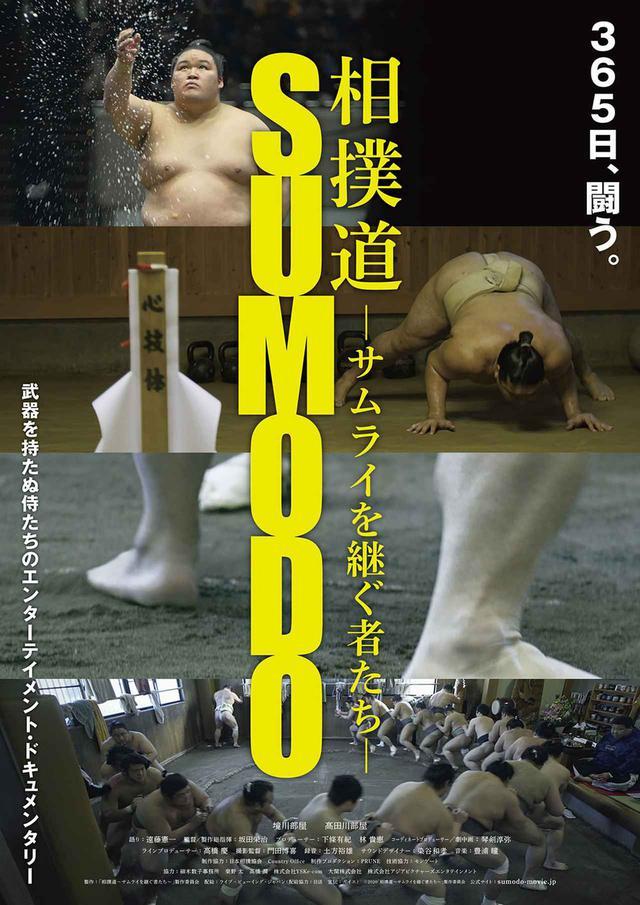 画像5: 世界初の大相撲ドキュメンタリー『相撲道〜サムライを継ぐ者たち〜』が今週末公開! 砂かぶりを体感できるドルビーアトモスサウンドはこうして生まれた