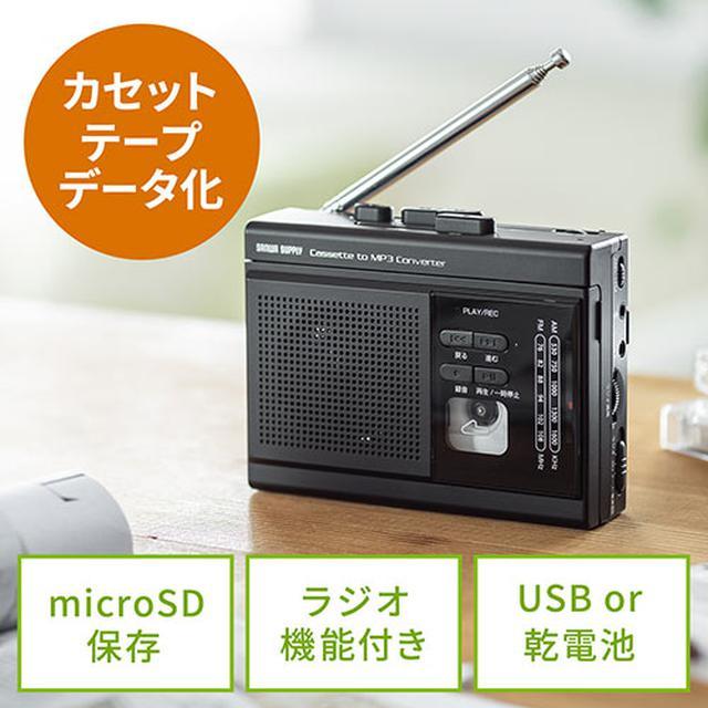 画像: カセット変換プレーヤー(カセットプレーヤー・カセットテープ・ラジオ・デジタル保存・microSD・AC電源・乾電池) 400-MEDI037の販売商品 | 通販ならサンワダイレクト