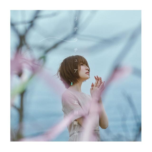 画像: リテラチュア/上田麗奈