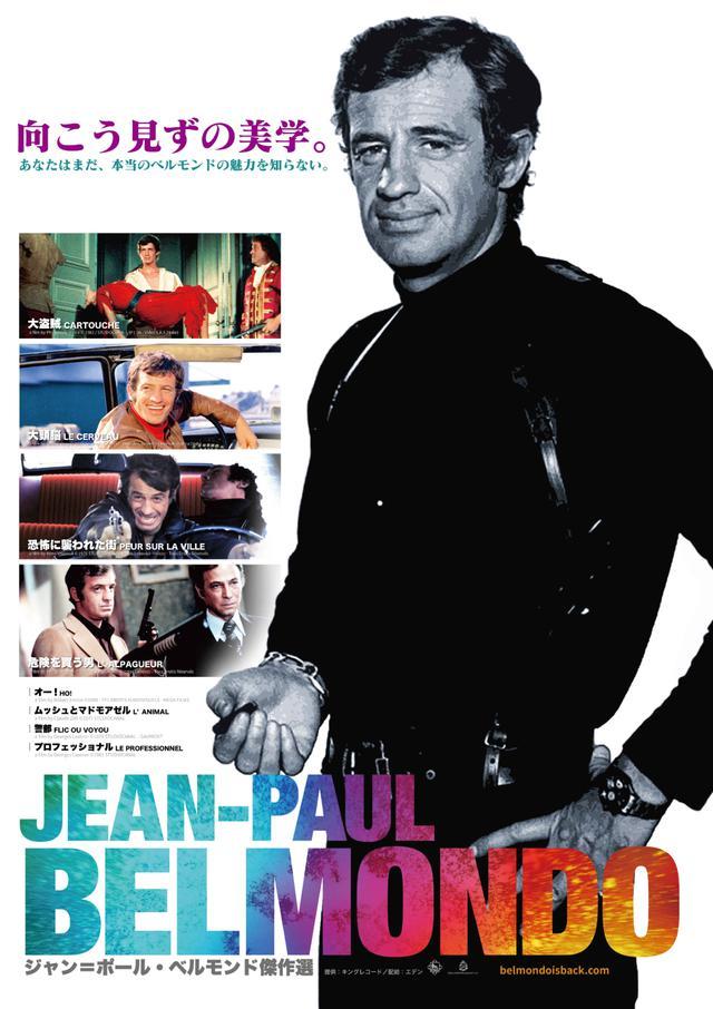 画像: 現在、東京・新宿武蔵野館で大ヒット上映中の「ジャン=ポール・ベルモンド傑作選」(全国順次公開)。当館では、なんとベルモンド本人にメッセージが送れるという仰天の企画が実施されている。ファンは何が何でも劇場に駆けつけるべし!