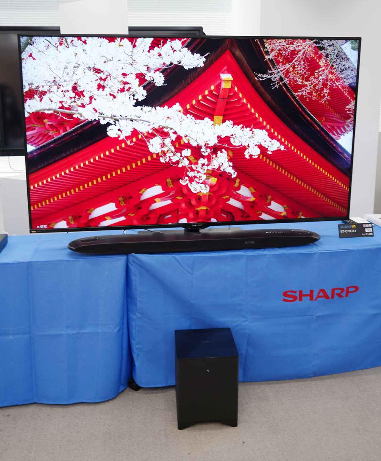 画像: ▲8Kテレビ「8T-C70CX1」とサウンドバー「8A-C22CX1」を組み合わせて実演