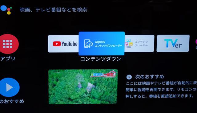 画像: ▲「AQUOS コンテンツダウンローダー」アプリは、8Kテレビ「CX1」「BW1」シリーズが対応