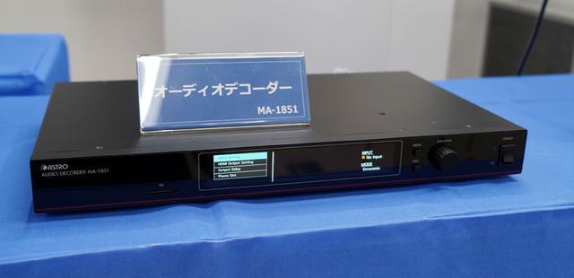 画像: ▲同展示の横にひっそりと置かれていたアストロデザインのオーディオデコーダー「MA-1851」(150万円ほど)。これで何ができるのかと言うと、シャープ製テレビ(CX1シリーズのみ)からARCで送られてきた8K放送の22.2chの音声信号を内部でデコード。リニアPCMの22.2chの音声信号として、HDMI3系統を使って出力してくれる。8ch仕様のAVアンプ3台を組み合わせれば、22.2chのサラウンド再生が自宅で楽しめるようになる。